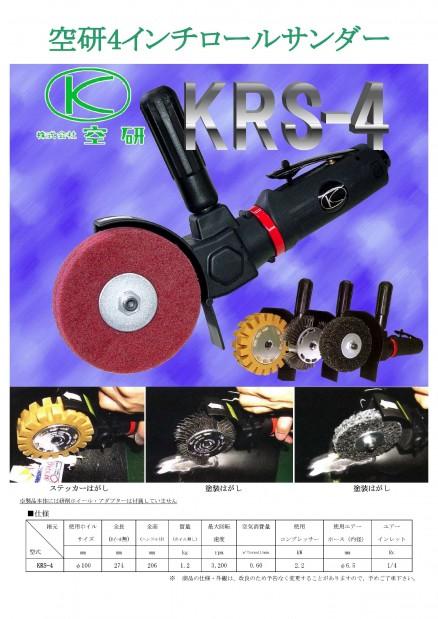 KRS-4(4インチロールサンダー)2